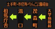 弘前~相馬線(りんご公園経由)のLED方向幕(弘南バス)