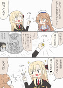 レアコインココちゃん漫画!