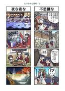 たけの子山城43-2