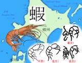 漢字の成り立ち「蝦 カ」と地名の成り立ち