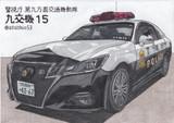 警視庁  九交機15