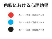 亀井勇樹と色彩効果