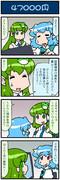 がんばれ小傘さん 3652