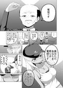 黒ギャルとエレベーターに閉じ込められる話 3/4