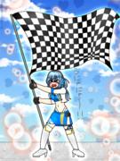 勝利の女神はチェッカーフラッグを振る。