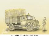 ドイツ軍 3トントラック (北アフリカ)