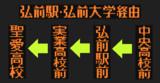 船沢~聖愛高校線のLED方向幕(弘南バス)