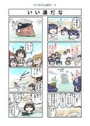 たけの子山城43-3