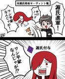 源氏殺しがなんぼのもんじゃい!