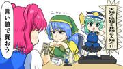 第12回東方ニコ童祭Ex 映姫フィギュアどうです? セリフとイラスト合わせてドン
