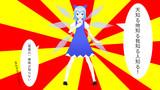 【第12回東方ニコ童祭Ex】かっこいいからヨシ!