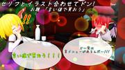 【第12回東方ニコ童祭Ex】言い値で買おう【セリフとイラスト合わせてドン!】