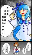 琴葉葵の誘い