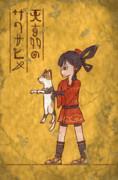 【壁画】猫