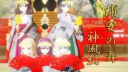 【モーション配布】浦安の舞~神風編・彩袴~