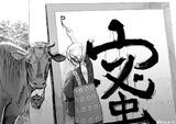 今年の漢字を書くプリンツオイゲン