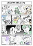 召喚士はまだの絵日記【4】