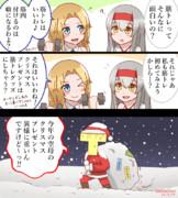 ホーネット&翔鶴のクリスマスプレゼント