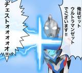 ウルトラマンZ最終回(妄想)差分