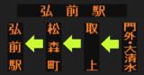 上堀越→弘前駅前(碇ヶ関線)のLED方向幕(弘南バス)