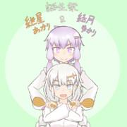 ゆかり&あかり誕生祭!!