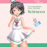 Scirocco(艦これ)