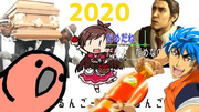 2020年のニコニコ動画(イメージ)
