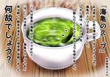 水平思考パズル『海亀のスープ』