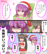 対馬の危険なクリスマスプレゼント