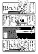 ましゅまいれっしゅ注意喚起漫画③