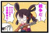 クエスト①害獣を殲滅せよ!!