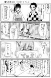●鬼滅漫画⑭ 「必須アイテム」