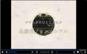 提供 湯浅プリンスホテルCA(2020/12/20)