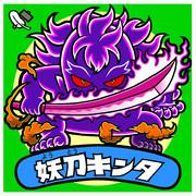 きんたの妖刀(ビックリマン風)