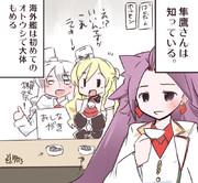 隼鷹さんは知っているシリーズ 海外艦とオトウシ