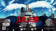 【MMD杯ZERO3】ルパン三世-センチメンタルナイト-【キービジュアル②】