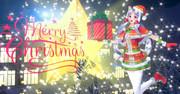 イタコ姉さまクリスマス2020