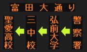 宮園~聖愛高校線のLED方向幕(弘南バス)