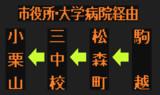 駒越~小栗山線のLED方向幕(弘南バス)
