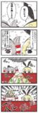 島風になってしまった僕の漫画㉖