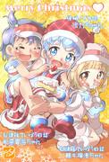【ていぼう日誌×イカ娘】ゆるかわクリスマス♡
