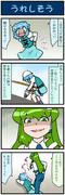 がんばれ小傘さん 3666