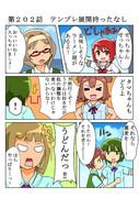 ゆゆゆい漫画202話