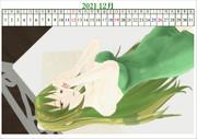 2021年の六導玲霞カレンダー!・12月