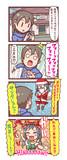 【4コマ】クリスマス【天気の子】