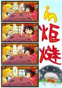 4コマファイト☆④