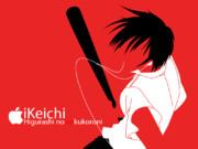 iKeich