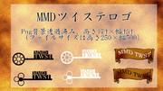 MMDツイステロゴ【配布中】