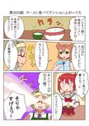 ゆゆゆい漫画203話