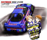 RAYBRIG NSX 1998年型